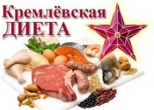 Этапы кремлевской диеты и в каких случаях ее рекомендуют?