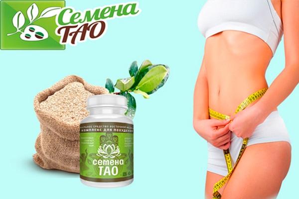 помогут ли семена ТАО похудеть