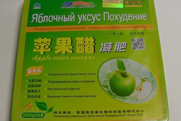 как правильно принимать капсулы для похудения Яблочный Уксус